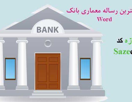 دانلود کاملترین مطالعات طراحی بانک