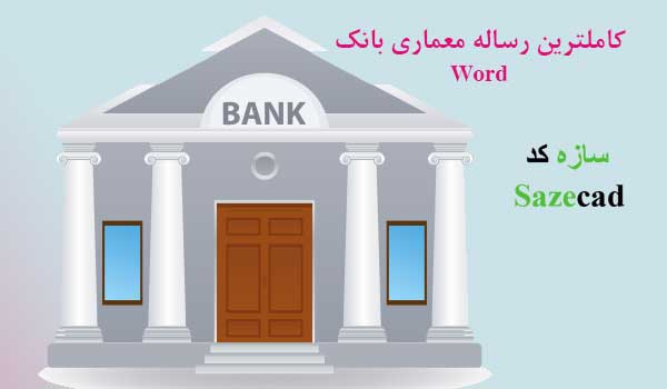 مطالعات معماری طراحی بانک