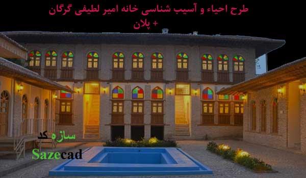 پروژه احیاء و آسیب شناسی خانه امیر لطیفی گرگان