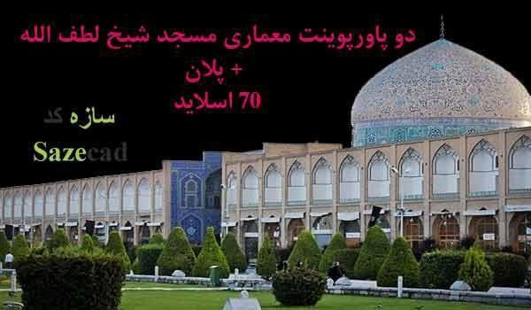 دانلود کاملترین پاورپوینت معماری مسجد شیخ لطف الله + پلان