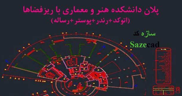 پلان دانشکده هنر و معماری (اتوکد+ رندر+ پوستر+ رساله)