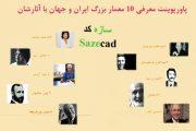 پاورپوینت معرفی 10 معمار بزرگ ایران و جهان