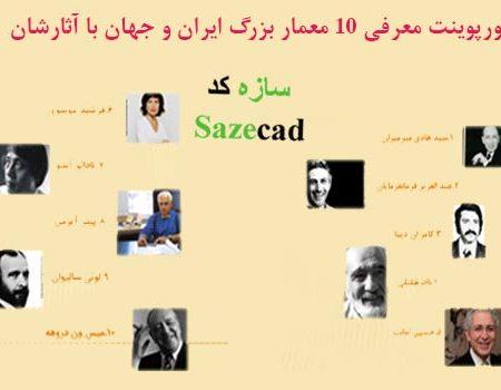 دانلود کاملترین پاورپوینت اسامی معماران بزرگ ایران و جهان با آثارشان