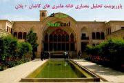 معماری خانه عامری ها در کاشان (پاورپوینت+پلان)