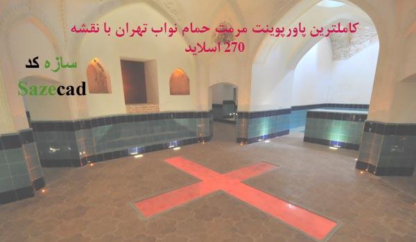 پروژه مرمت حمام نواب تهران (پاورپوینت + پلان)