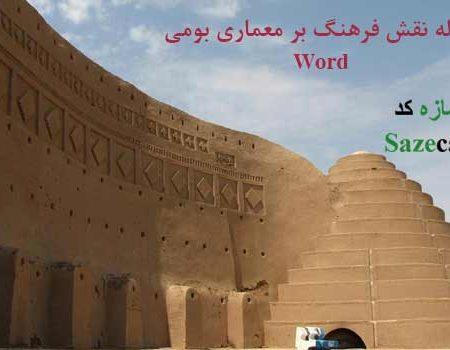 دانلود مقاله نقش فرهنگ بر معماری بومی _ word