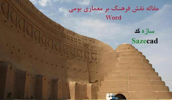 مقاله تاثیر فرهنگ بر معماری بومی _ word