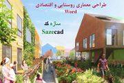 مقاله طراحی معماری روستایی _ word