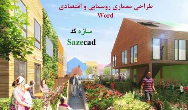 دانلود اصول طراحی معماری روستایی