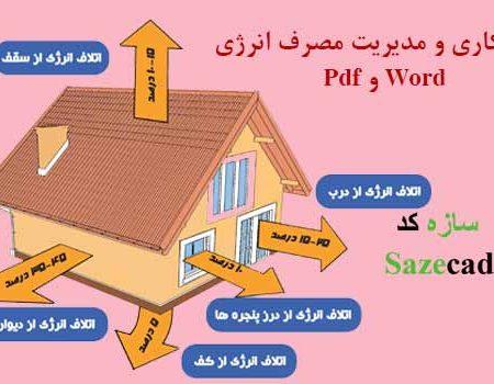 دانلود کاملترین مقاله عایق کاری و مصرف انرژی _ Word و pdf