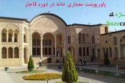 پاورپوینت سیر تحول خانه از دوران قاجار تا کنون