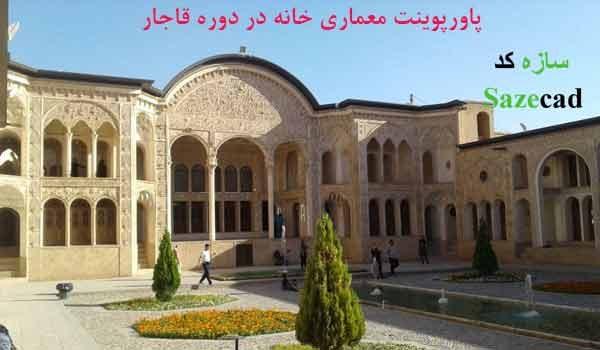 دانلود کاملترین پاورپوینت معماری دوره قاجار