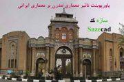پاورپوینت تاثیر معماری مدرن بر معماری ایرانی