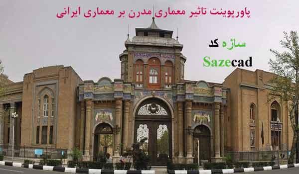 دانلود کاملترین پاورپوینت تاثیر مدرنیته بر معماری ایران