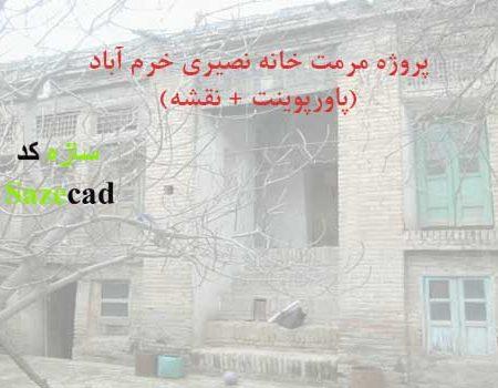 دانلود کاملترین پروژه مرمت خانه نصیری خرم آباد همراه با پلان
