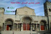 تحلیل معماری کلیسای Saint Gilles