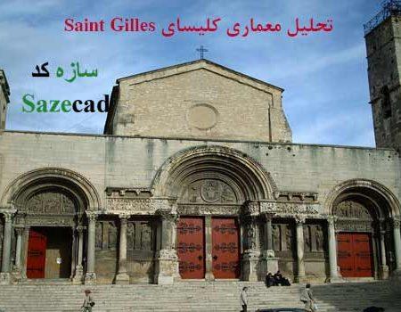 دانلود مقاله آشنای با معماری جهان _ کلیسای Saint Gilles