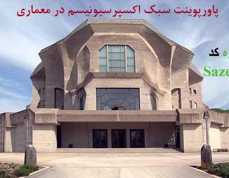 دانلود کاملترین پاورپوینت سبک اکسپرسیونیسم در معماری
