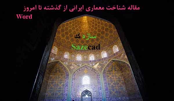 مفاهیم بنیادی معماری ایران _ word