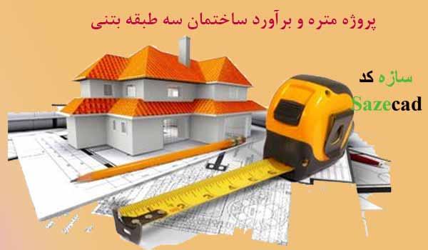دانلود پروژه متره و برآورد ساختمان سه طبقه بتنی