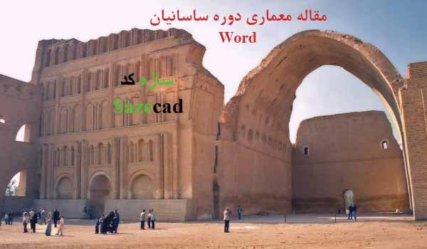 مقاله معماری دوره ساسانیان