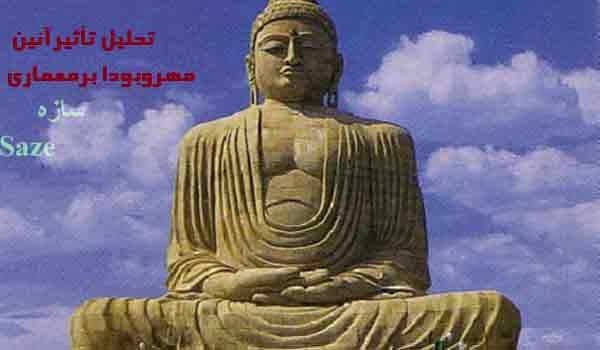 تحلیل تأثیر آئین مهر و بودا بر معماری (پاورپوینت+مقاله)