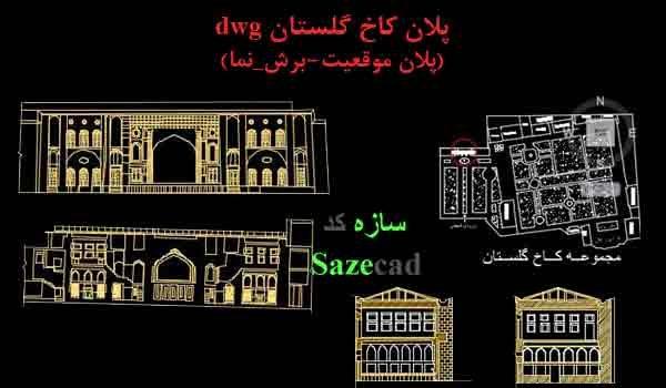 دانلود پلان مجموعه کاخ گلستان _ dwg