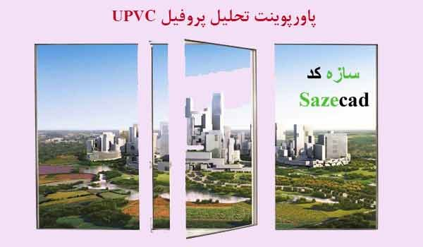 دانلود پاورپوینت تحلیل پروفیل UPVC
