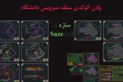 پلان سلف سرویس دانشگاه آزاد همدان dwg