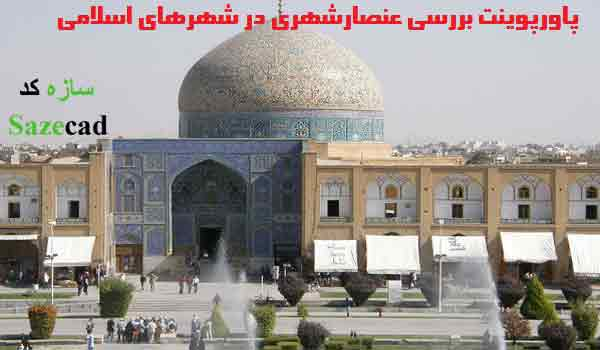پاورپوینت عناصر شهری در شهرهای اسلامی