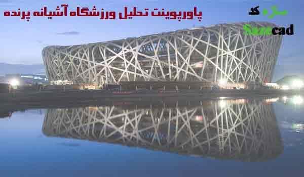 پاورپوینت استادیوم ملی پکن _ ورزشگاه آشیانه پرنده