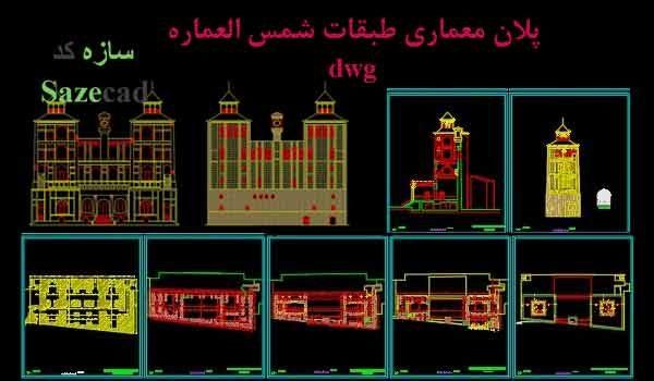 دانلود پلان معماری کامل شمس العماره dwg