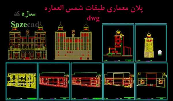 پلان شمس العماره تهران dwg