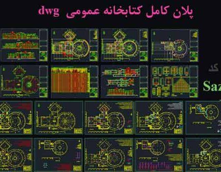 نقشه کتابخانه عمومی دانشگاه dwg