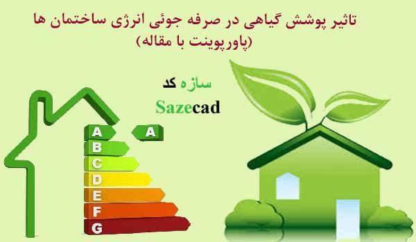 تاثير پوشش گياهي در صرفه جوئي مصرف انرژي ساختمان ها _ ppt و word