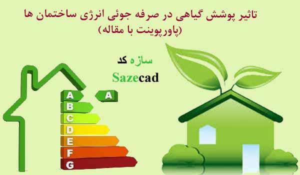 تاثیر پوشش گیاهی در مصرف انرژی (پاورپوینت + word)