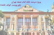 پاورپوینت مرمت خانه امام جمعه تهران با اتوکد و word