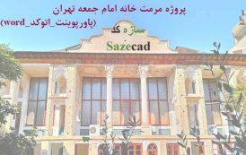 پروژه مرمت خانه امام جمعه تهران (پاورپوینت+ اتوکد+ word)