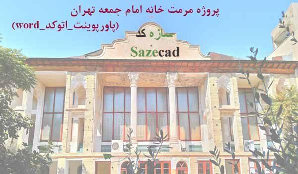 پروژه مرمت خانه امام جمعه تهران (ppt _ اتوکد_word)