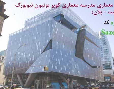 دانلود کاملترین پاورپوینت معماری مدرسه کوپر یونیون نیویورک همراه با پلان