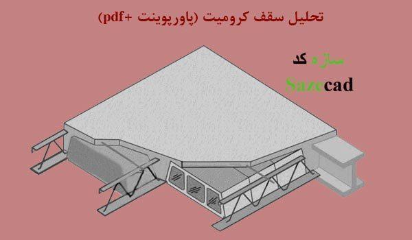 پاورپوینت سقف کرومیت با pdf