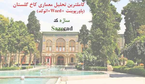 معماری کاخ گلستان (پاورپوینت+اتوکد+word)