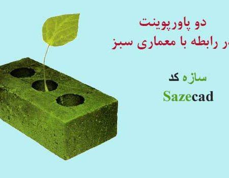 دو پاورپوینت در رابطه با معماری سبز