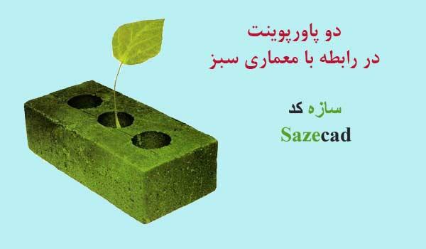 دو پاورپوینت در رابطه بامعماری سبز