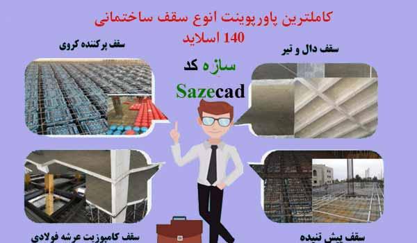 پاورپوینت انواع سقف های ساختمانی