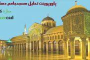 تحلیل مسجدجامع دمشق