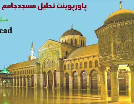 پاورپوینت تحلیل مسجدجامع دمشق