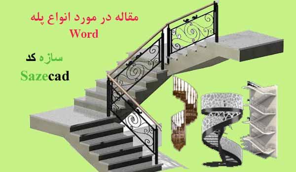 مقاله انواع پله ساختمانی _ word