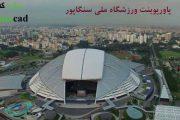 تحلیل معماری استادیوم ملی سنگاپور