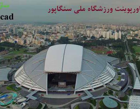 دانلود کاملترین پاورپوینت تحلیل معماری ورزشگاه ملی سنگاپور